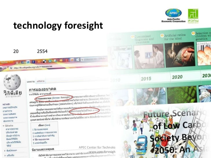 technology foresight20   2554              APEC Center for Technology Foresight                                           ...