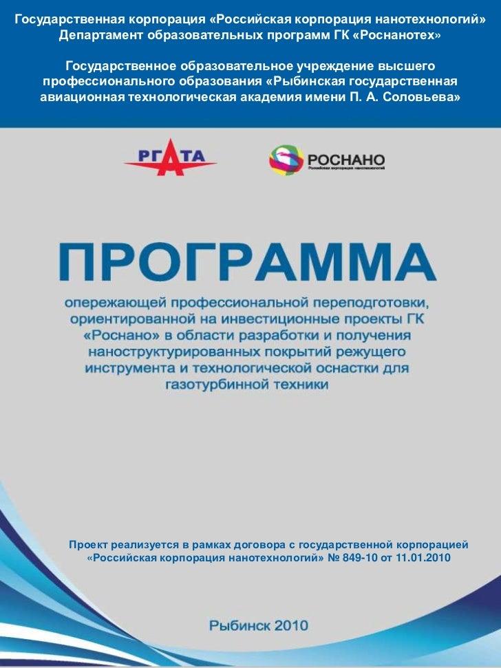 Государственная корпорация «Российская корпорация нанотехнологий»<br />Департамент образовательных программ ГК «Роснанотех...