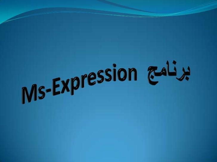 Ms-Expression برنامج <br />
