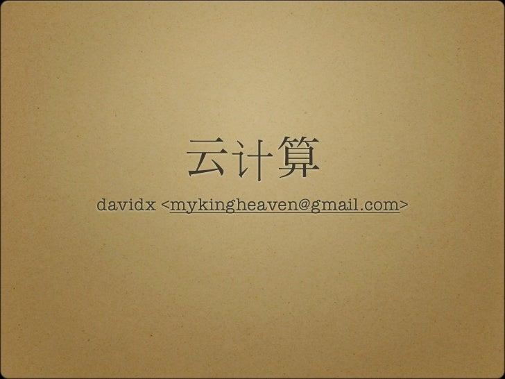 计davidx <mykingheaven@gmail.com>