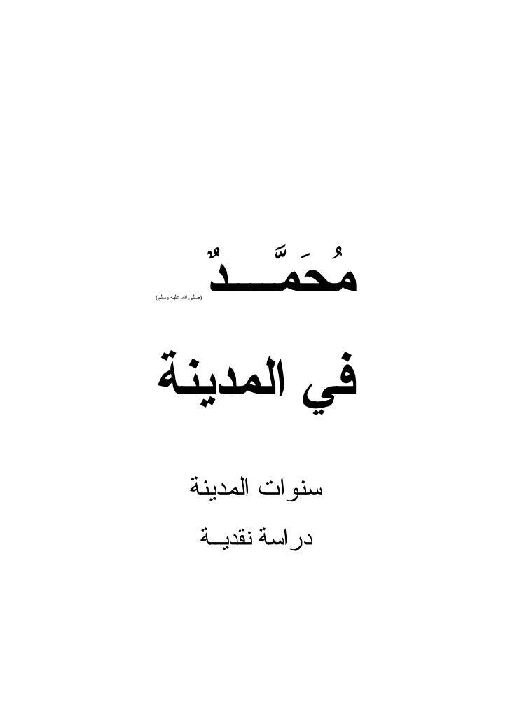 )صلى ال عليه وسلم(   محم د                     ُ َ ّــــ ٌفي المدينة             سنوات المدينة                د...