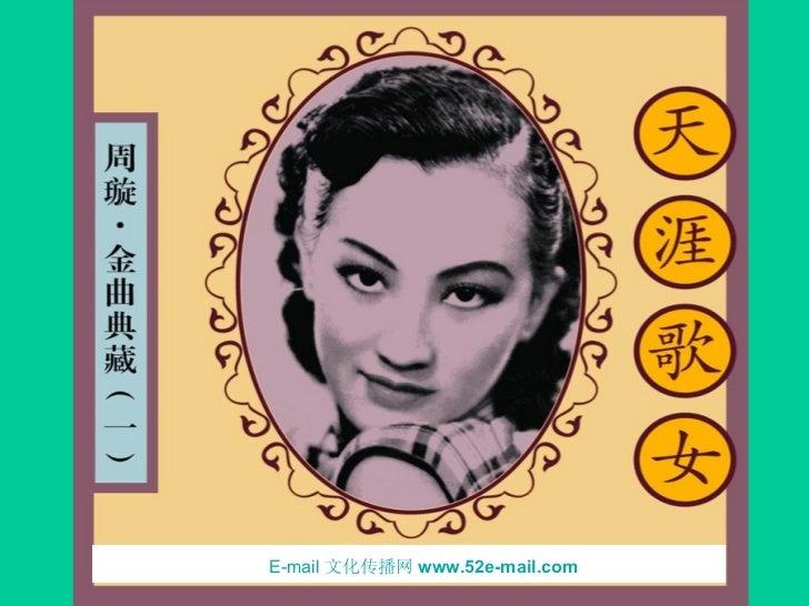天涯歌女 E-mail 文化传播网 www.52e-mail.com