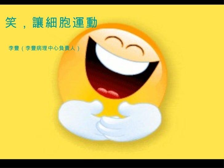 笑,讓細胞運動   李豐(李豐病理中心負責人)