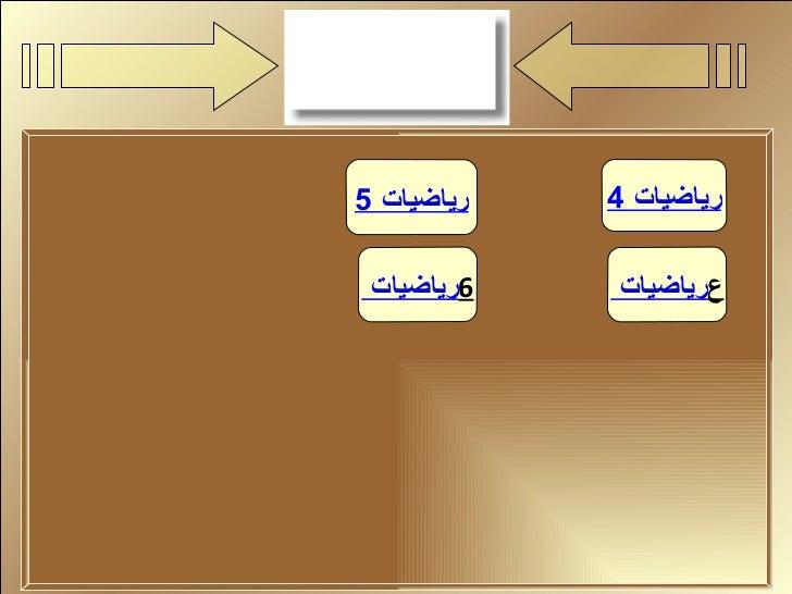 القائمة رياضيات 4 رياضيات  ع رياضيات 5 رياضيات  6 المجموعة الأولى
