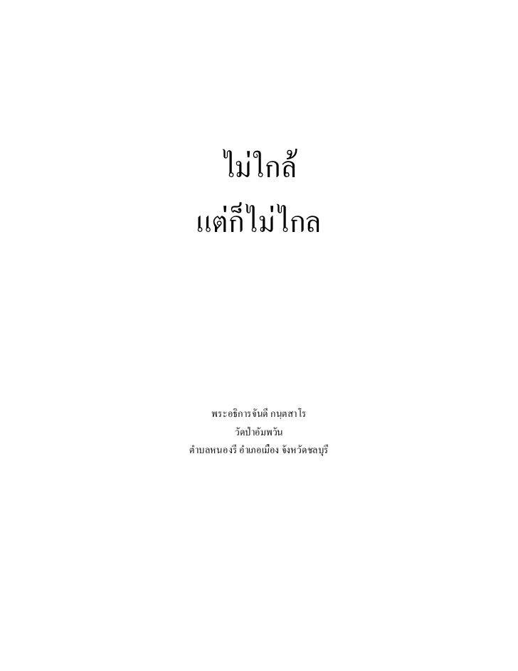ไมใกล แตกไมไกล     ็     พระอธิการจันดี กนฺตสาโร          วัดปาอัมพวันตําบลหนองรี อําเภอเมือง จังหวัดชลบุรี