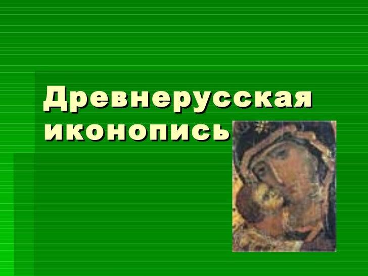 Древнерусская иконопись.