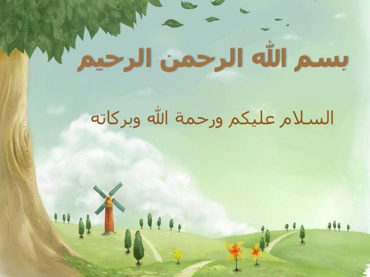 الزراعة في الوطن العربي [تم حفظه تلقائيا]