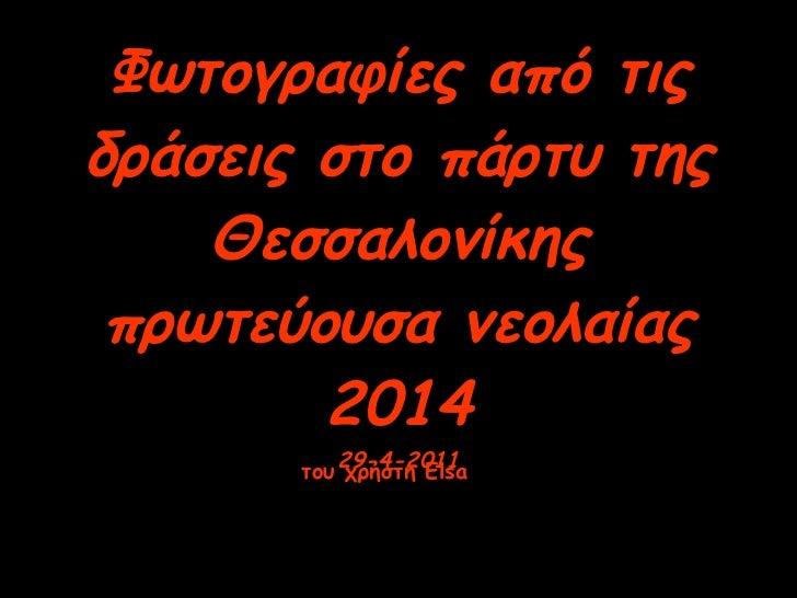 Φωτογραφίες από τις δράσεις στο πάρτυ της Θεσσαλονίκης πρωτεύουσα νεολαίας 2014 29-4-2011 του χρήστη Elsa