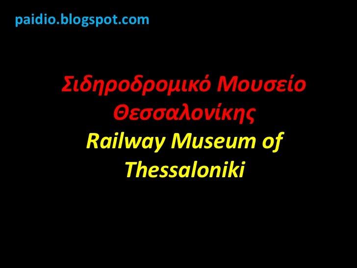 paidio.blogspot.com<br />Σιδηροδρομικό Μουσείο ΘεσσαλονίκηςRailway Museum of Thessaloniki<br />