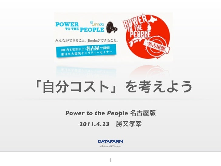 Power to the People    2011.4.23             1
