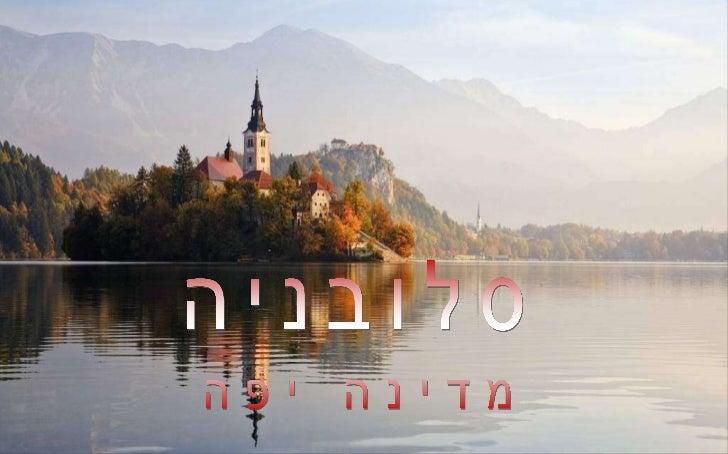 סלובניה מדינה יפה