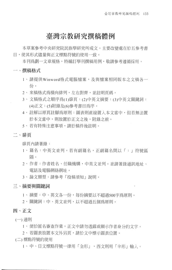 台灣宗教研究撰稿體例