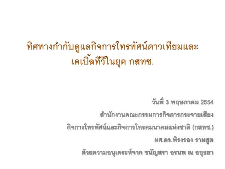วันที่ 3 พฤษภาคม 2554            สานักงานคณะกรรมการกิจการกระจายเสียงกิจการโทรทัศน์ และกิจการโทรคมนาคมแห่ งชาติ (กสทช.)    ...