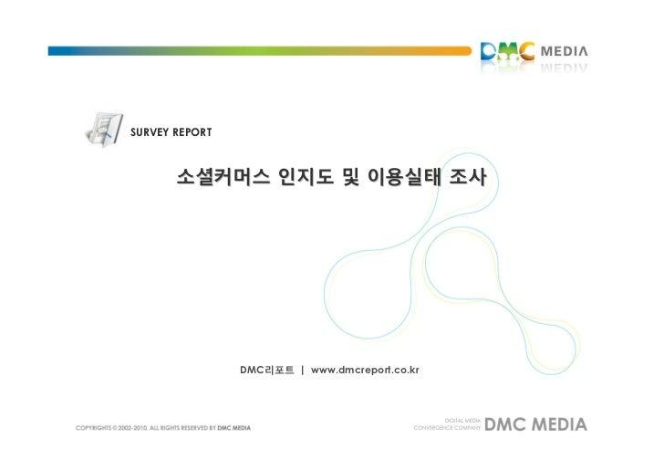 SURVEY REPORT       소셜커머스 인지도 및 이용실태 조사                DMC리포트 ㅣ www.dmcreport.co.kr