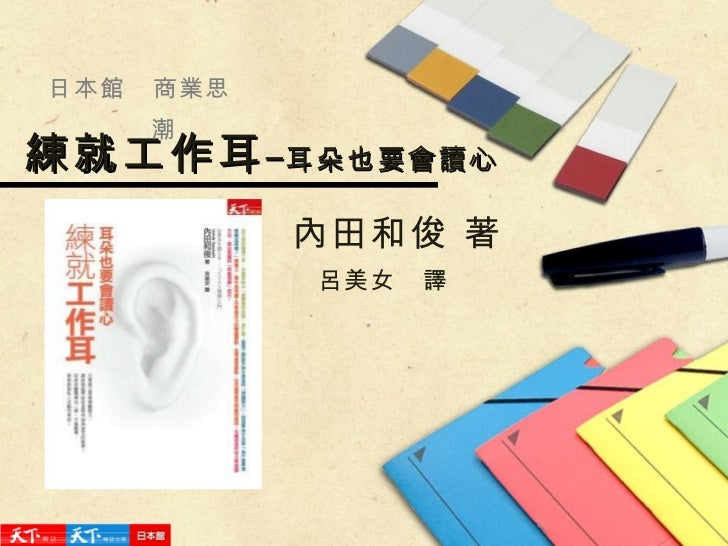 練就工作耳 ─耳朵也要會讀心 內田和俊 著 呂美女 譯    日本館 商業思潮