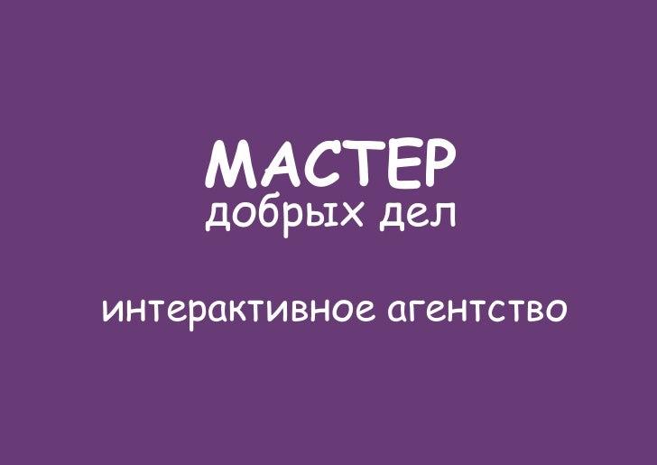 """Презентация агентства """"Мастер добрых дел"""""""