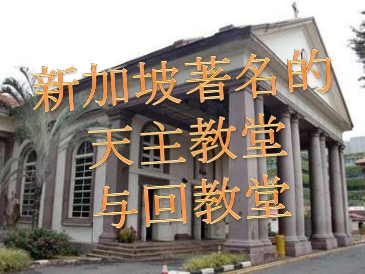 新加坡著名的天主教堂与回教堂