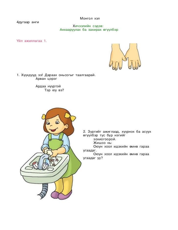 Монгол хэл4дугаар анги                              Хичээлийн сэдэв:                       Анхааруулах ба захирах өгүүлбэр...