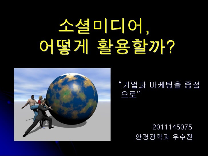 """소셜미디어,어떻게 활용할까?     """"기업과 마케팅을 중점      으로""""         2011145075       안경광학과 우수진"""