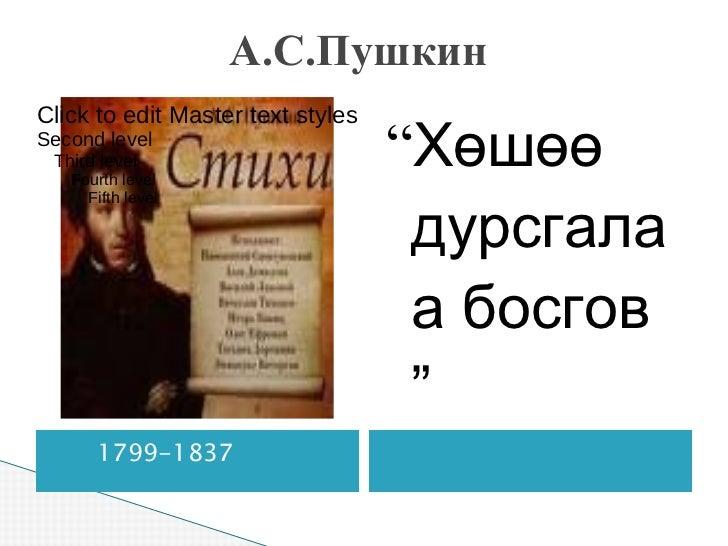 "А.С.Пушкин  1799-1837  "" Хөшөө дурсгалаа босгов "" Click to edit Master text styles Second level <ul><ul><li>Third level </..."