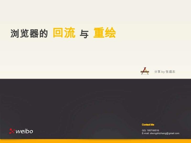 浏览器的   回流 与 重绘                              分享 by 张盛志                 Contact Me                 QQ: 185766516            ...