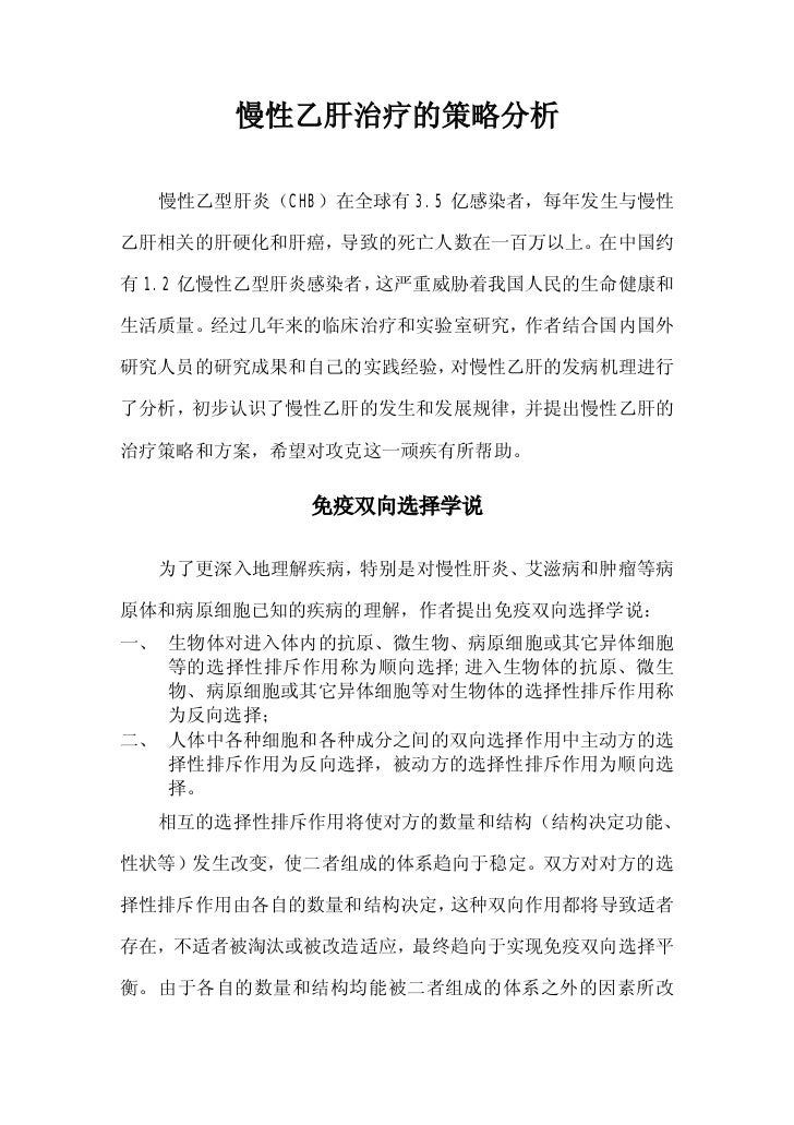 慢性乙肝治疗的策略分析  慢性乙型肝炎(CHB)在全球有 3.5 亿感染者,每年发生与慢性乙肝相关的肝硬化和肝癌,导致的死亡人数在一百万以上。在中国约有 1.2 亿慢性乙型肝炎感染者,这严重威胁着我国人民的生命健康和生活质量。经过几年来的临床治...