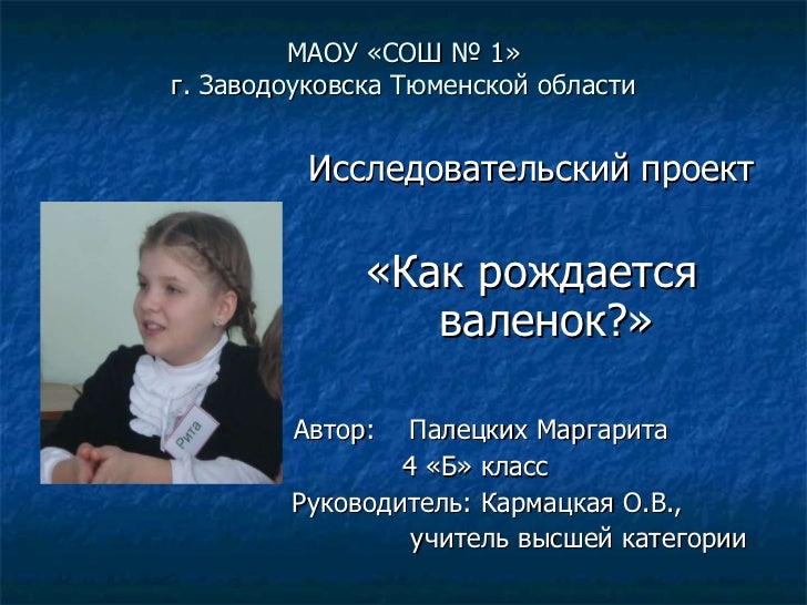 МАОУ «СОШ № 1» г. Заводоуковска Тюменской области <ul><li>Исследовательский проект </li></ul><ul><li>«Как рождается валено...