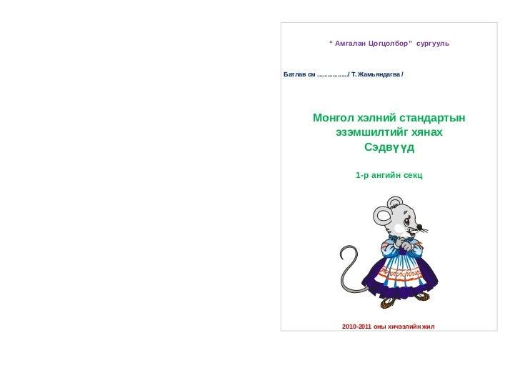 """"""" Амгалан Цогцолбор"""" сургуульБатлав см ................../ Т. Жамьяндагва /           Монгол хэлний стандартын            ..."""
