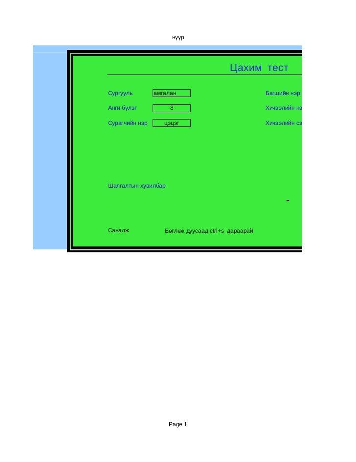 цахим тест
