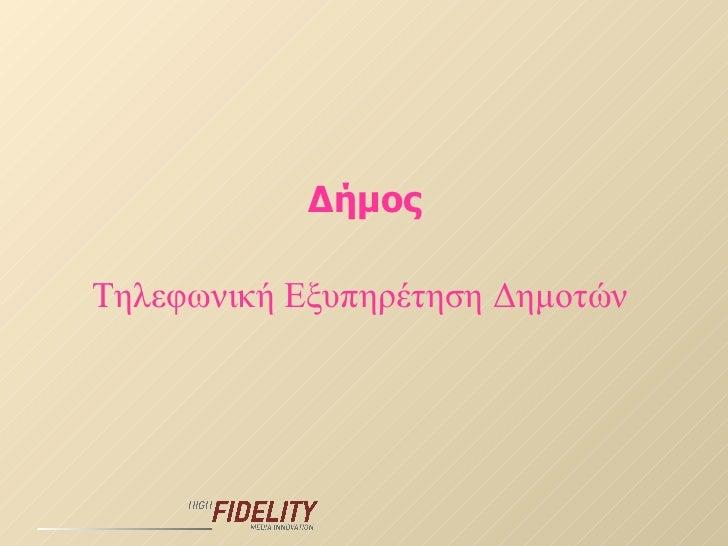 Δήμος  T ηλεφωνική Εξυπηρέτηση Δημοτών