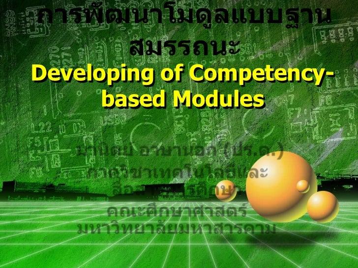 การพัฒนาโมดูลแบบฐานสมรรถนะDeveloping of Competency-based Modules<br />มานิตย์ อาษานอก (ปร.ด.)<br />ภาควิชาเทคโนโลยีและสื่อ...