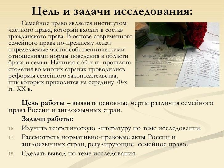 давным-давно задачи по семейному праву россии речь стала