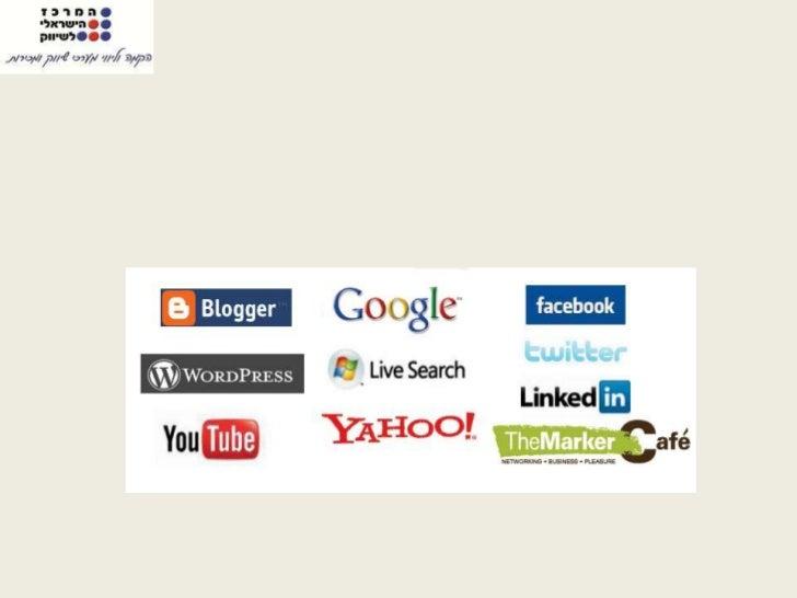 פרסום ושיווק באינטרנט - כליים יישומים