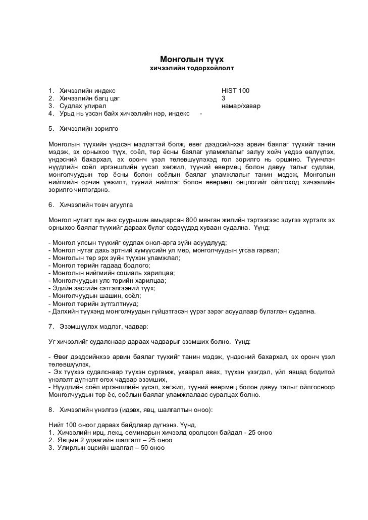Монголын түүх                                хичээлийн тодорхойлолт1.   Хичээлийн индекс                                HI...