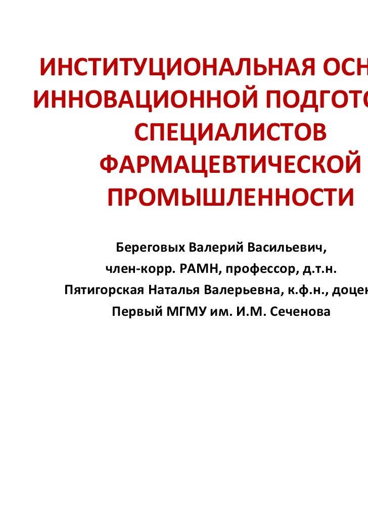 Форум IPhEB - Береговых В.В., Институциональная основа инновационной подготовки специалистов фармацевтической промышленности