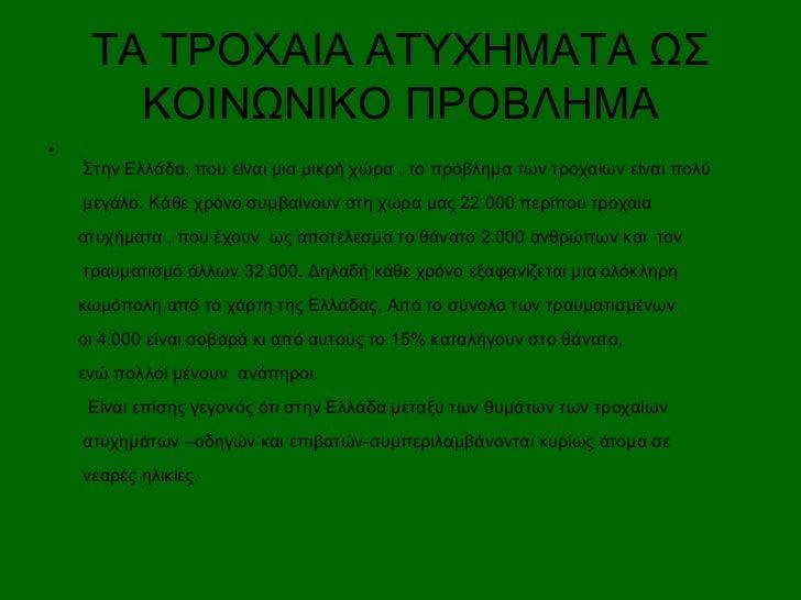 ΤΑ ΤΡΟΧΑΙΑ ΑΤΥΧΗΜΑΤΑ ΩΣ ΚΟΙΝΩΝΙΚΟ ΠΡΟΒΛΗΜΑ <ul><li>. Στην Ελλάδα, που είναι μια μικρή χώρα , το πρόβλημα των τροχαίων είν...