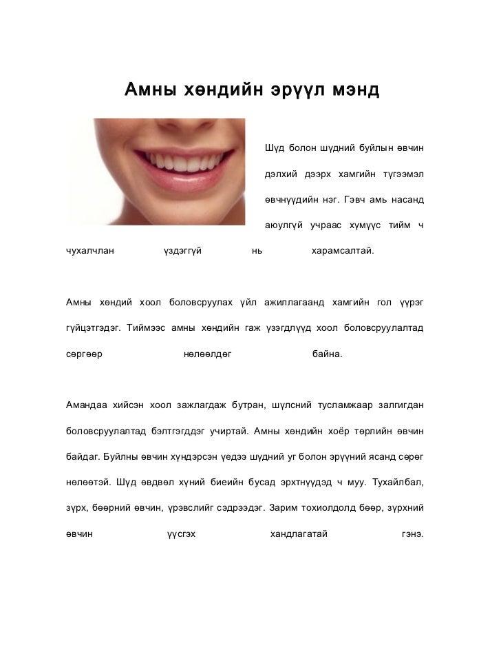 Амны хөндийн эрүүл мэнд                                          Шүд болон шүдний буйлын өвчин                            ...
