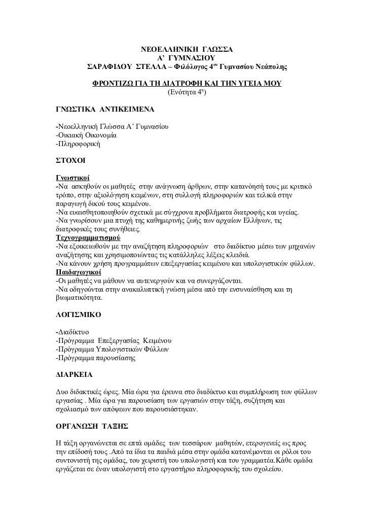 ΝΕΟΕΛΛΗΝΙΚΗ ΓΛΩΣΣΑ                       Α' ΓΥΜΝΑΣΙΟΥ         ΣΑΡΑΦΙΔΟΥ ΣΤΕΛΛΑ – Φιλόλογος 4ου Γυμνασίου Νεάπολης         ...