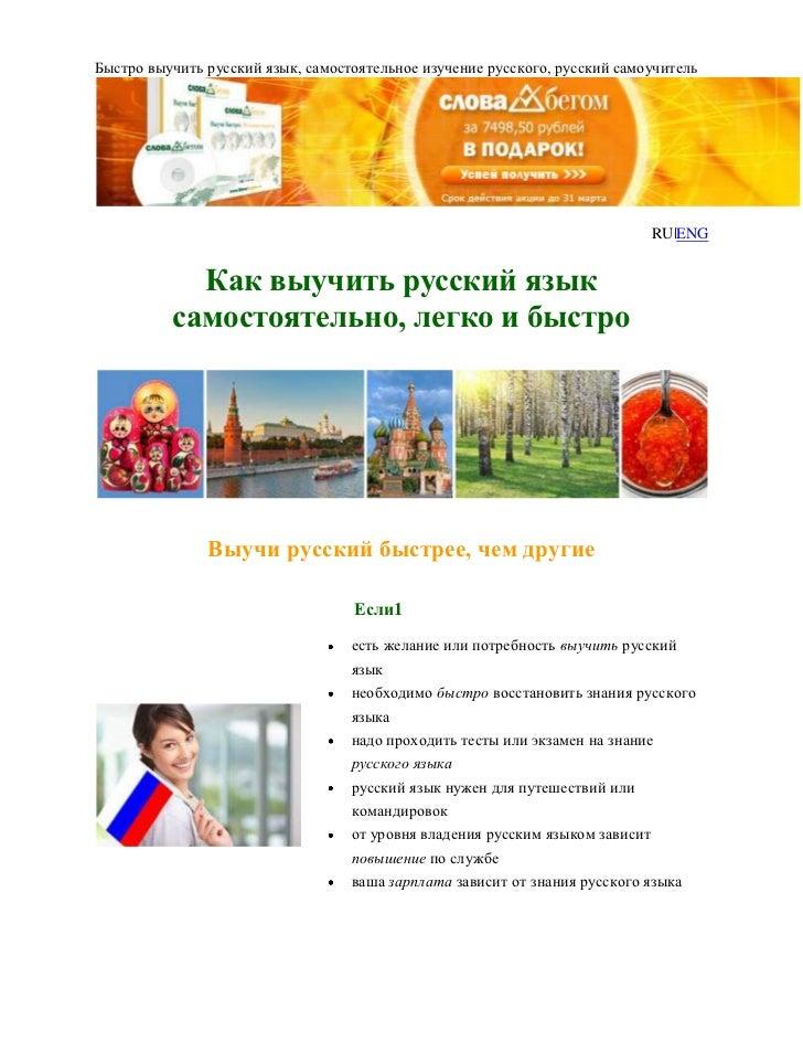 изучение русского языка самостоятельно бесплатно - фото 11