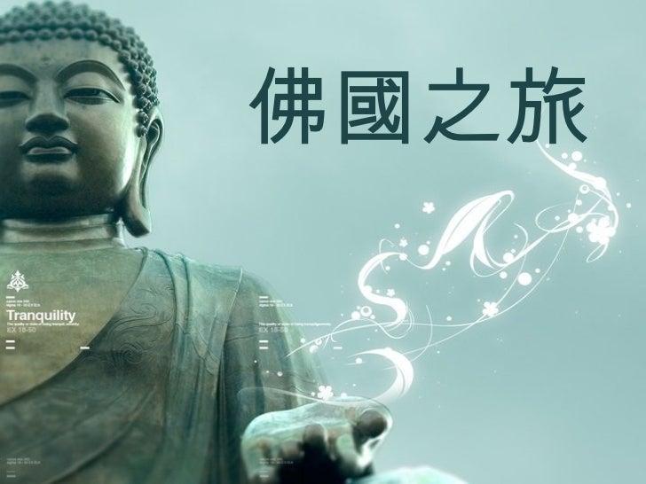 廖文瑜的佛國之旅