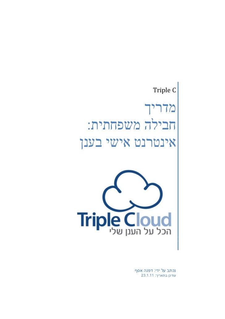 Triple C            מדריך  חבילה משפחתית:אינטרנט אישי בענן         נכתב על ידי: דפנה אסף            עודכן בתא...