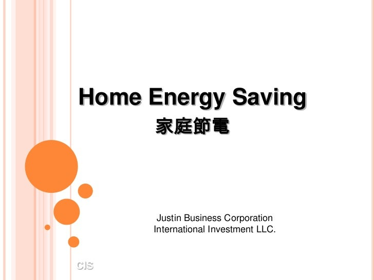 Home Energy Saving家庭節電<br />Justin Business Corporation <br />International Investment LLC.<br />CIS<br />