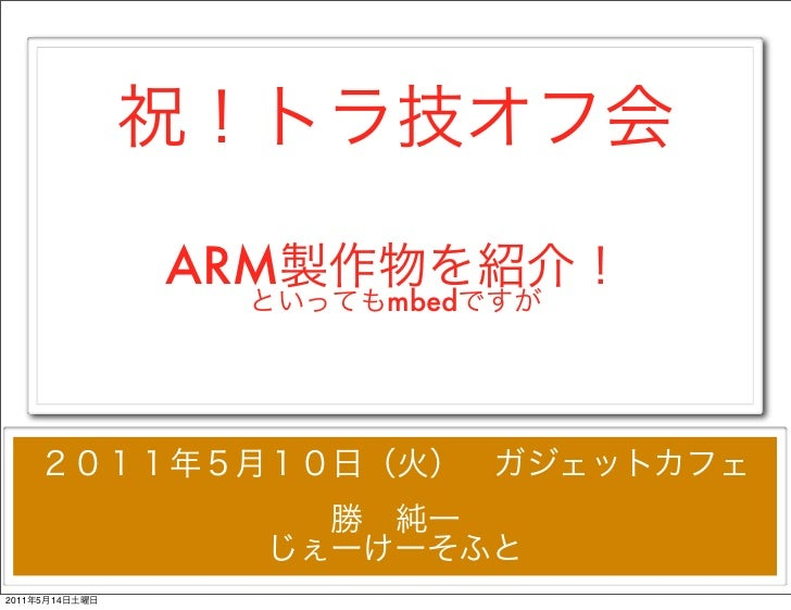 ARM                      mbed2011   5   14