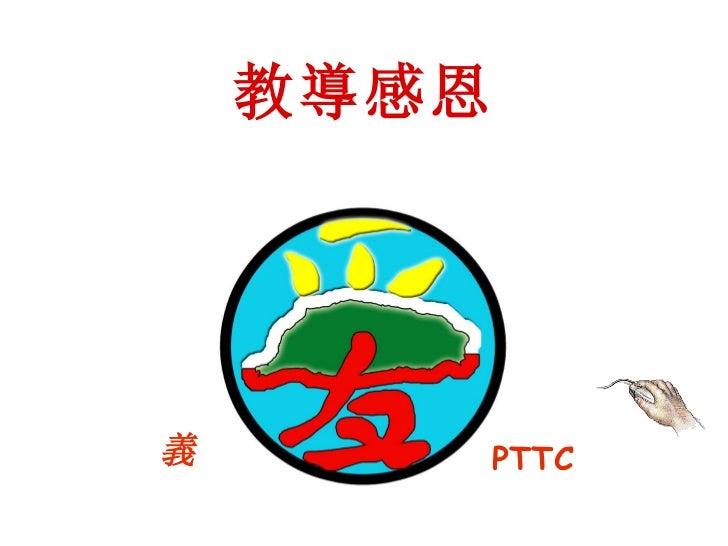 教導感恩 PTTC 義