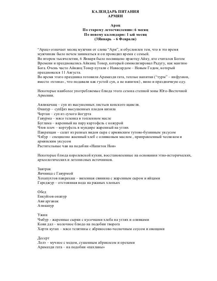 КАЛЕНДАРЬ ПИТАНИЯ                                    АРМЯН                                       Арац                     ...