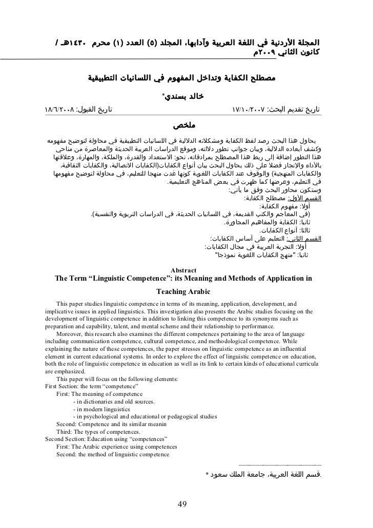 / المجلة الردنية في اللغة العربية وآدابها، المجلد ) ٥ ( العدد ) ١ ( محرم ٠٣٤١ هـ                                        ...