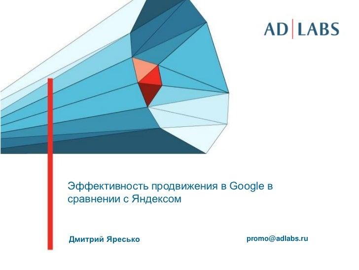 Эффективность продвижения в Google всравнении с ЯндексомДмитрий Яресько                promo@adlabs.ru