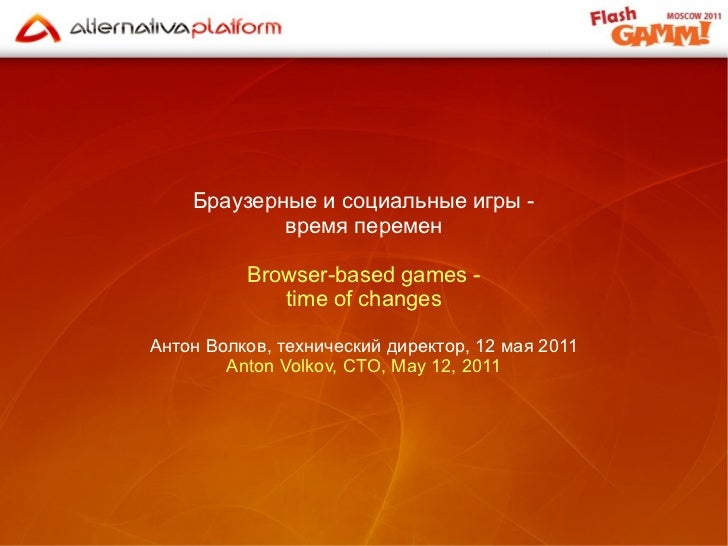 Browser-based games - time of changes