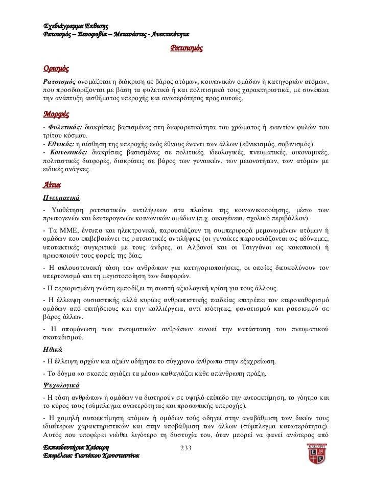 Σχεδιάγραμμα ΈκθεσηςΡατσισμός – Ξενοφοβία – Μετανάστες - Ανεκτικότητα                                          ΡατσισμόςΟρ...