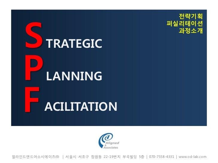 [얼라인드]전략기획 퍼실리테이션과정 소개